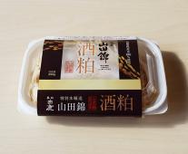 一澤信三郎帆布×白鹿 配達袋セット