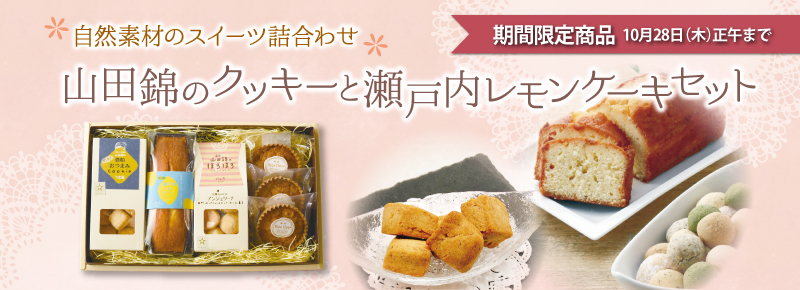 山田錦のクッキーと瀬戸内レモンケーキセット