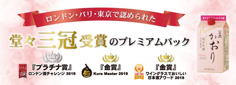 最高位プラチナ賞受賞!「かおり 純米吟醸 プレミアム」パック