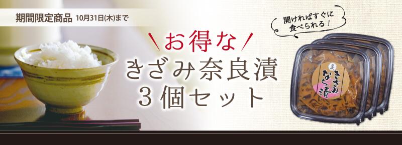 きざみ奈良漬3個セット