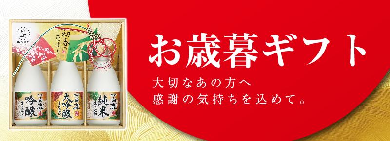 おすすめの白鹿の日本酒ギフト。お歳暮に