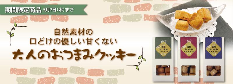 山田錦の酒粕おつまみクッキー