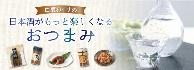 日本酒がもっと楽しくなるおつまみ