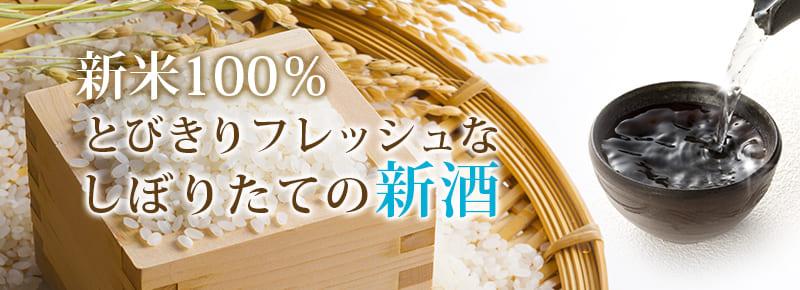さわやかな酸味が特徴の辛口純米酒。黒松白鹿 辛口 ひやおろし 純米