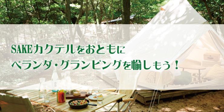 SAKEカクテル(日本酒カクテル)のおすすめ