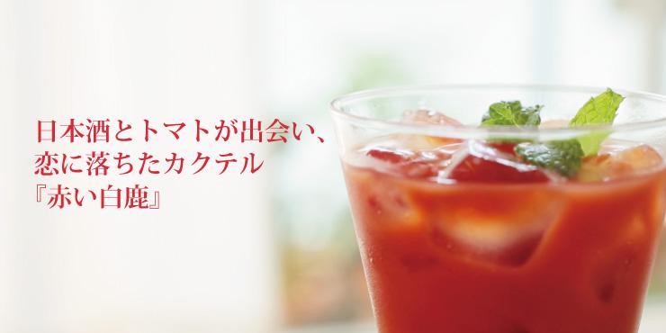 日本酒とトマトが出会い、恋に落ちたカクテル『赤い白鹿』