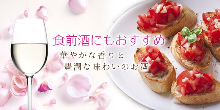 花ひらくは食前酒にもおすすめ。華やかな香りと豊潤な味わいのお酒です。
