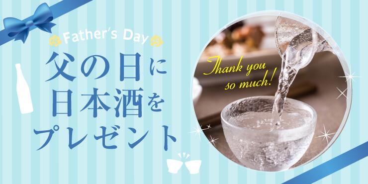 父の日日本酒