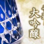 21_fukurosibori_bnr740X370
