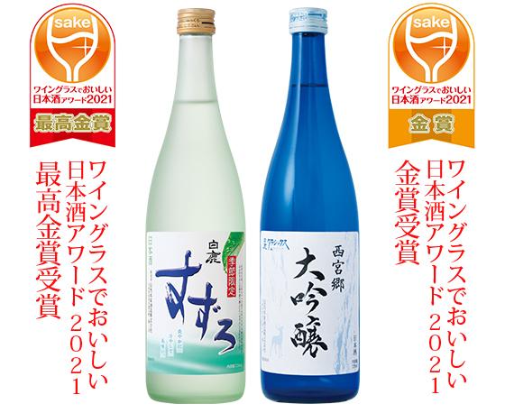 【期間限定】家飲みシリーズ 「受賞セット」